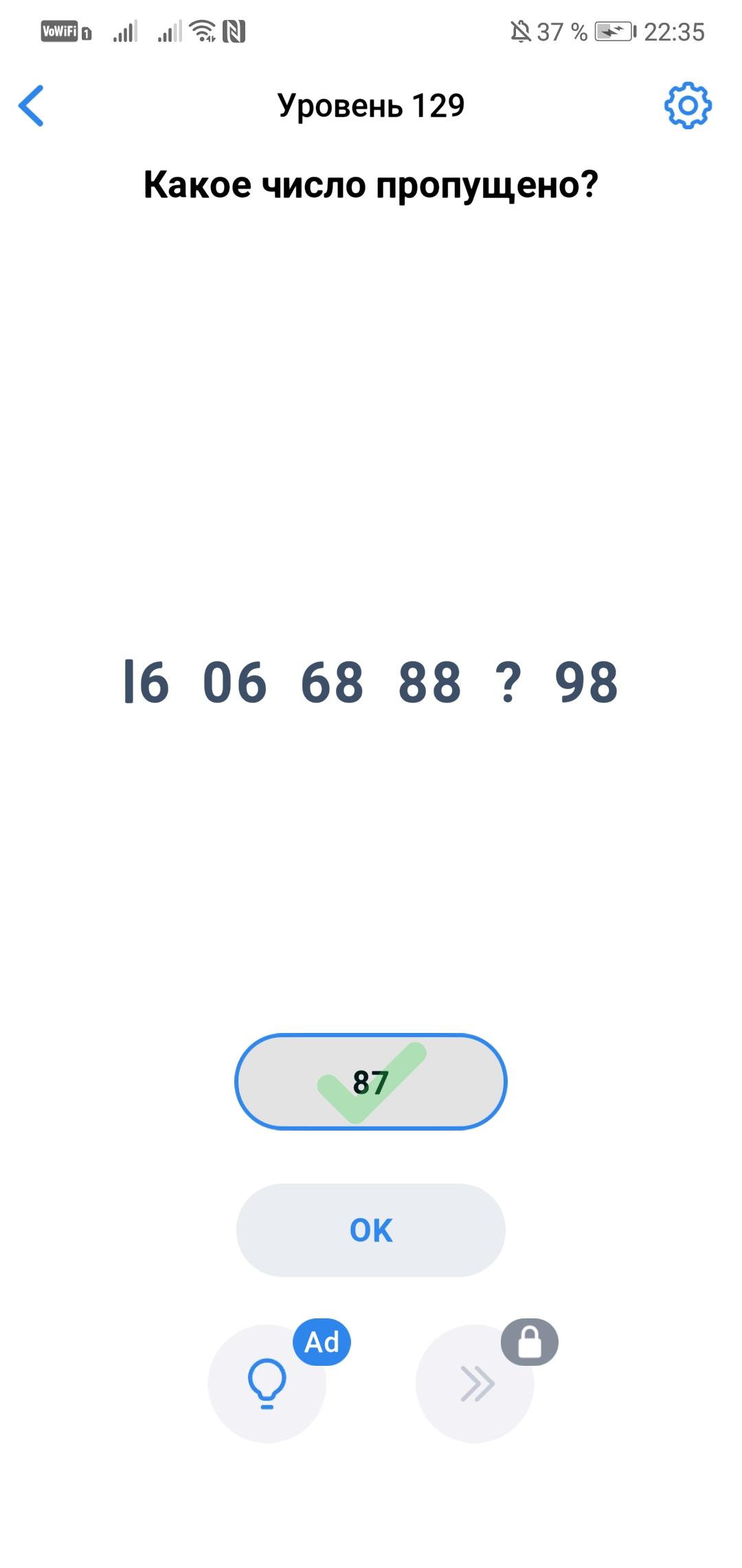 Easy Game - 129 уровень - Какое число пропущено?