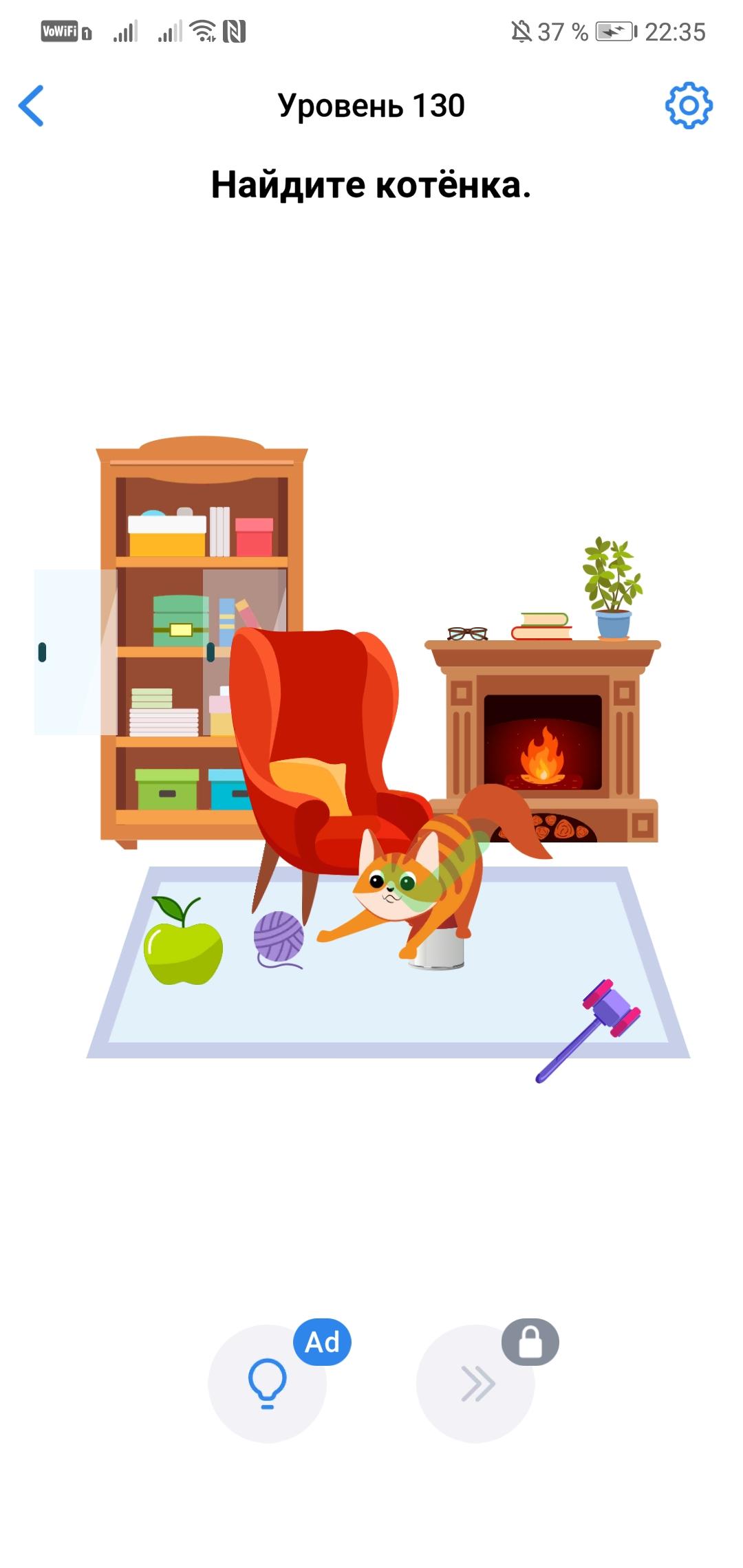 Easy Game - 130 уровень - Найдите котёнка.