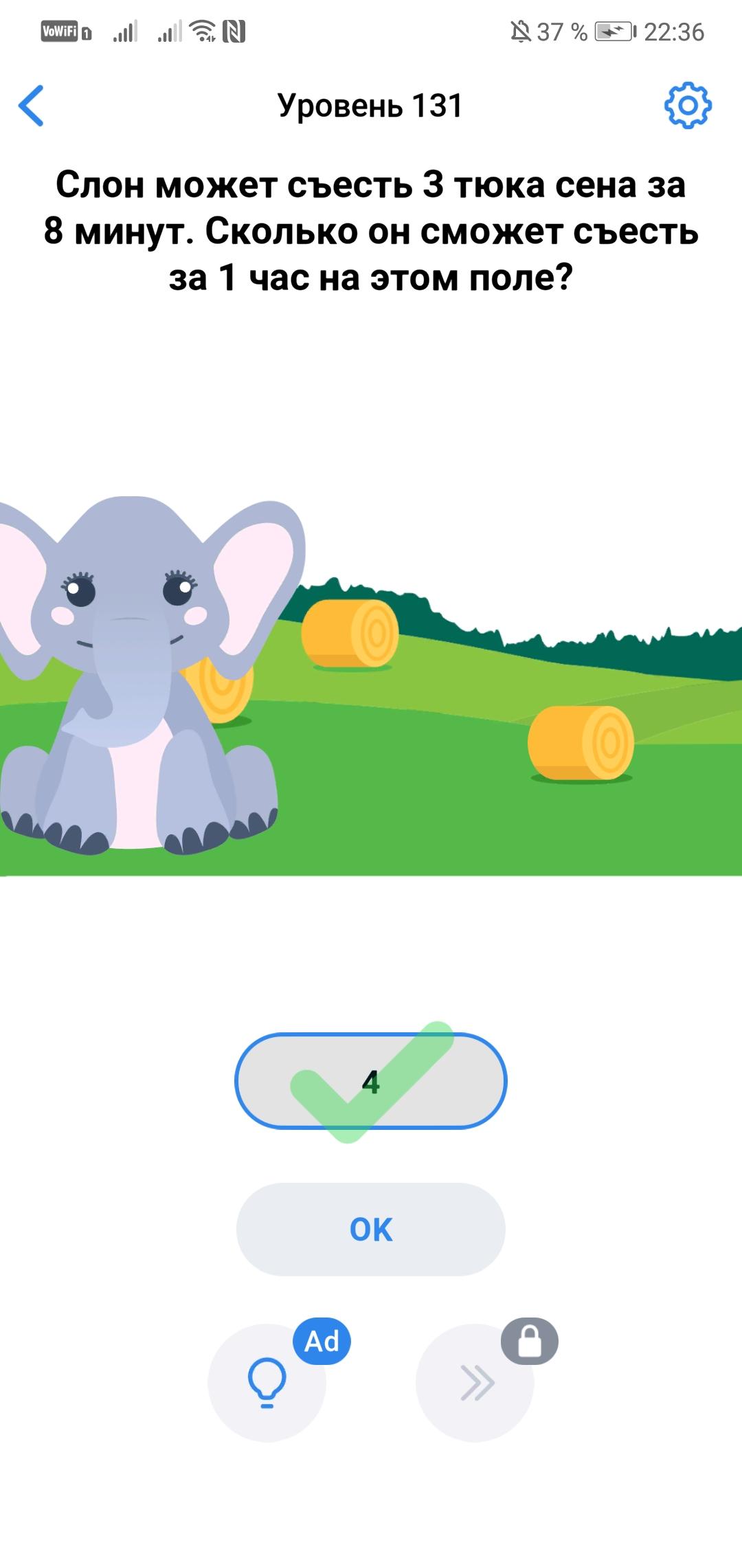 Easy Game - 131 уровень - Слон может съесть 3 тюка сена за 8 минут. Сколько он сможет съесть за 1 час на этом поле?