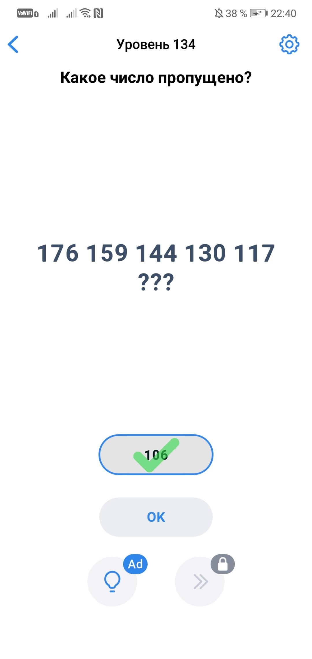 Easy Game - 134 уровень - Какое число пропущено?
