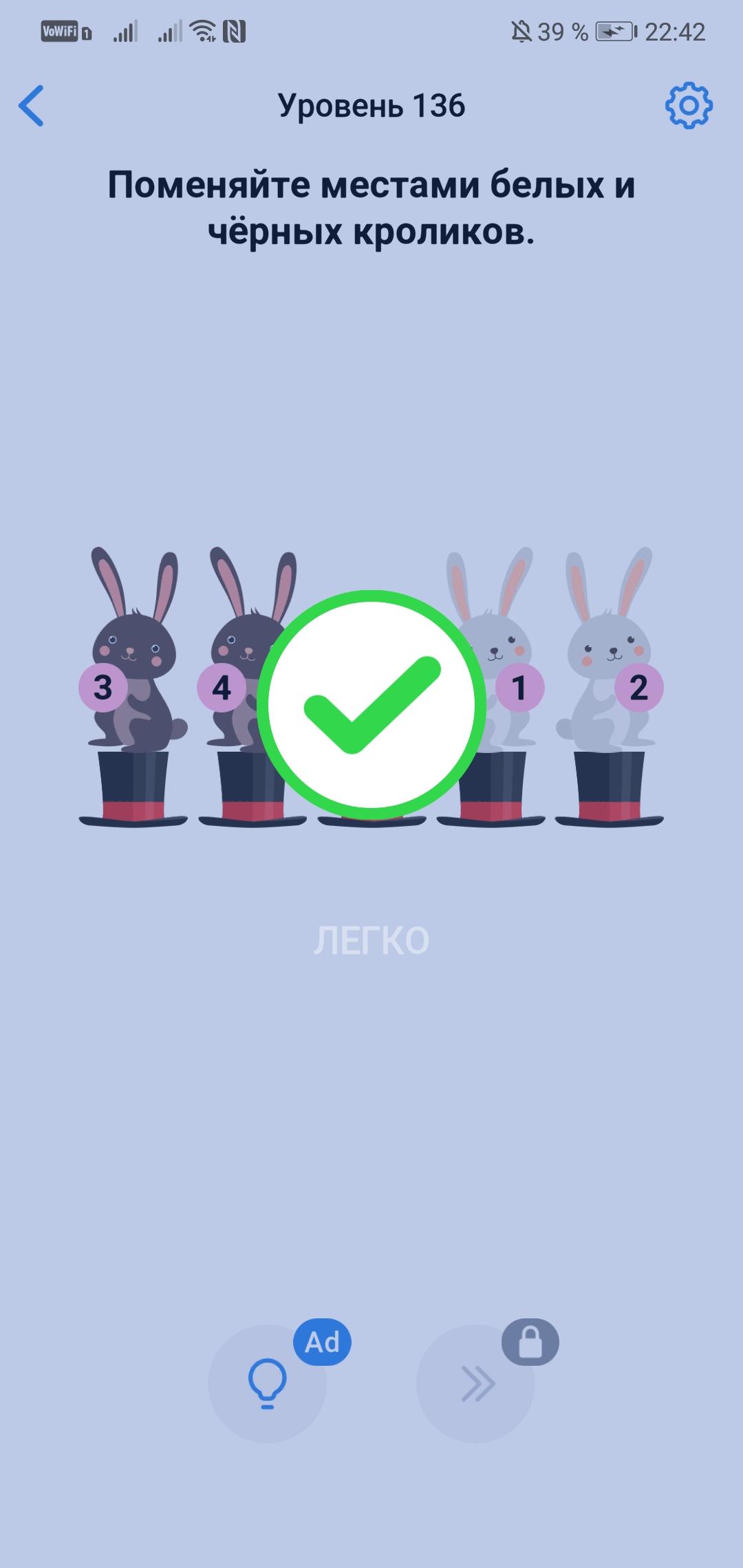 Easy Game - 136 уровень - Поменяйте местами белых и чёрных кроликов.