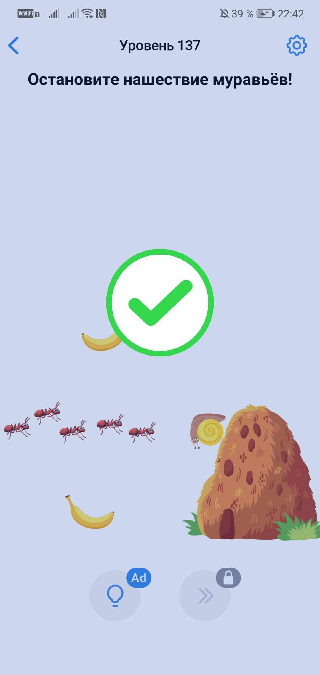 Easy Game - 137 уровень - Остановите нашествие муравьёв.