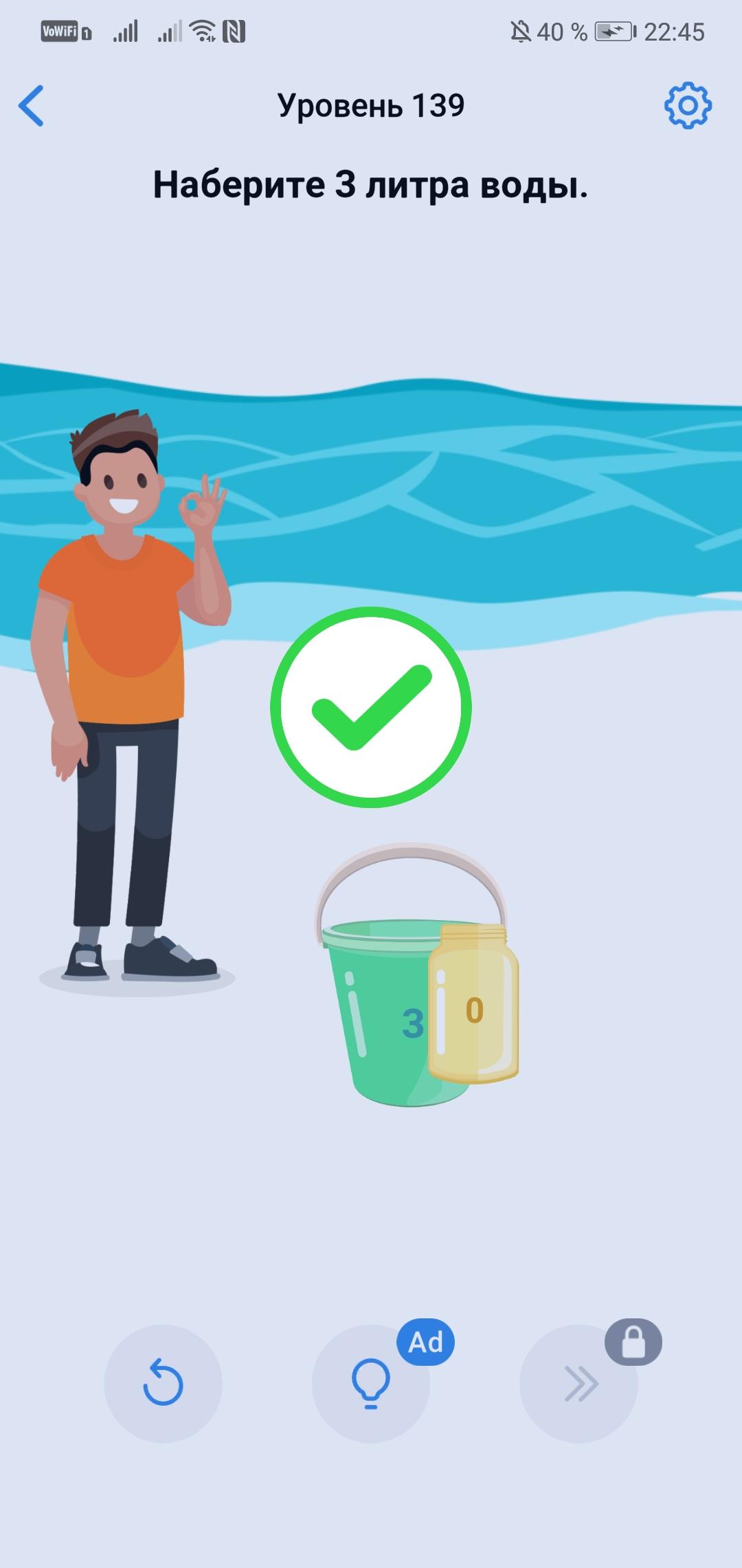 Easy Game - 139 уровень - Наберите 3 литра воды.