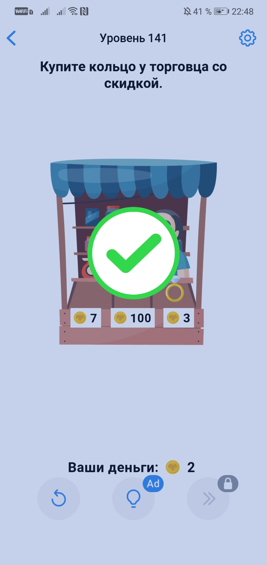 Easy Game - 141 уровень - Купите кольцо у торговца со скидкой.