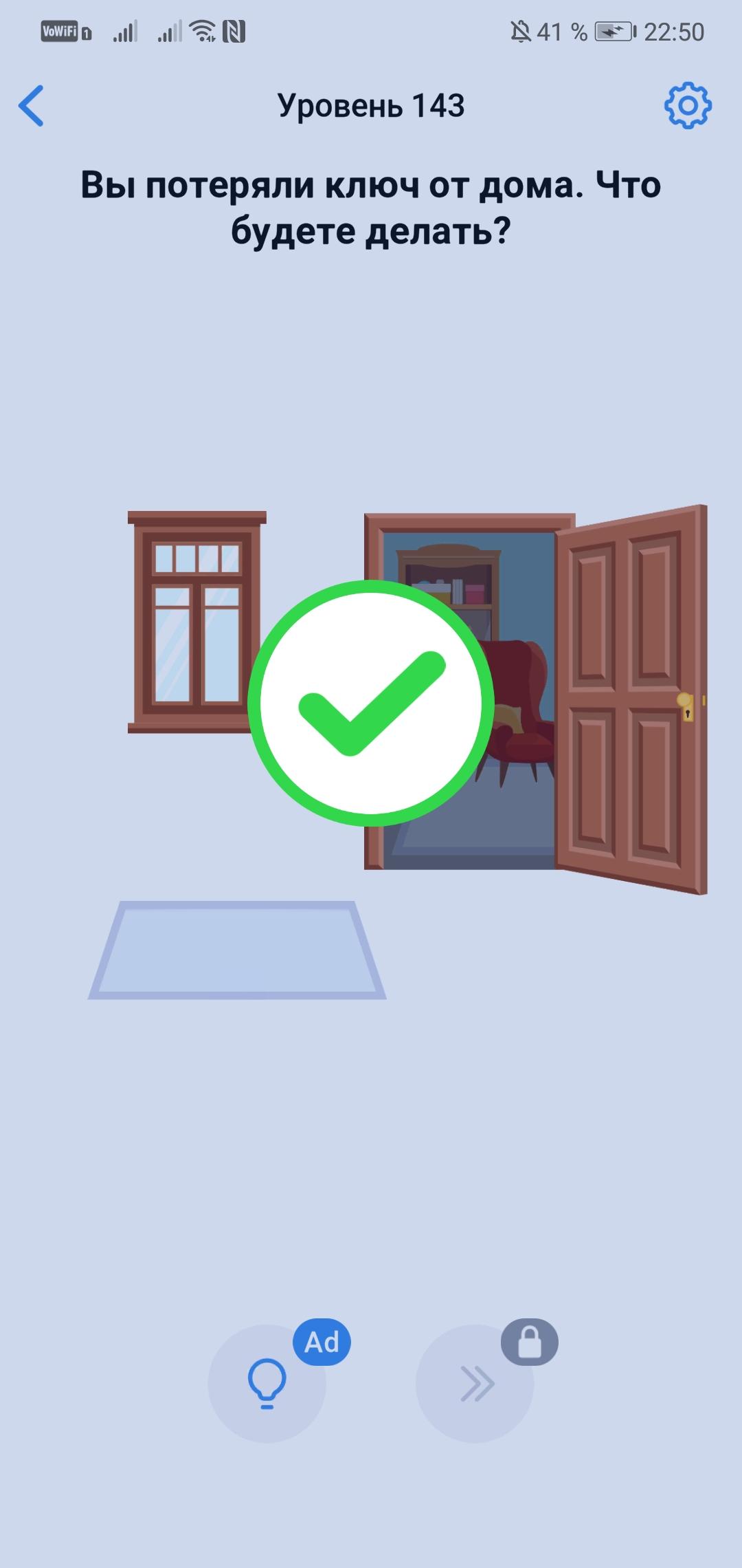 Easy Game - 143 уровень -Вы потеряли ключ от дома. Что будете делать?