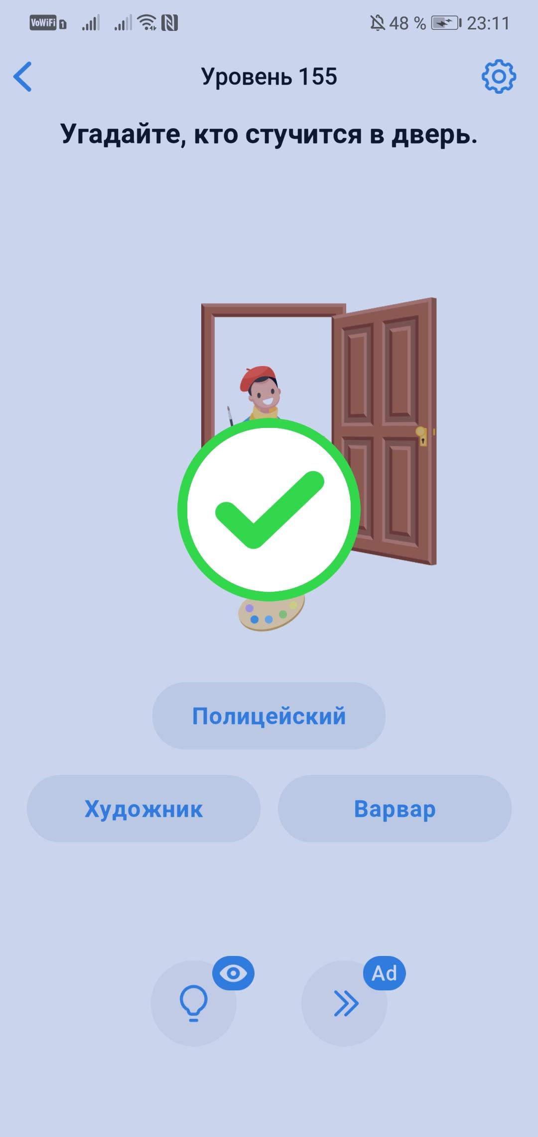 Easy Game - 155 уровень - Угадайте, кто стучится в дверь.