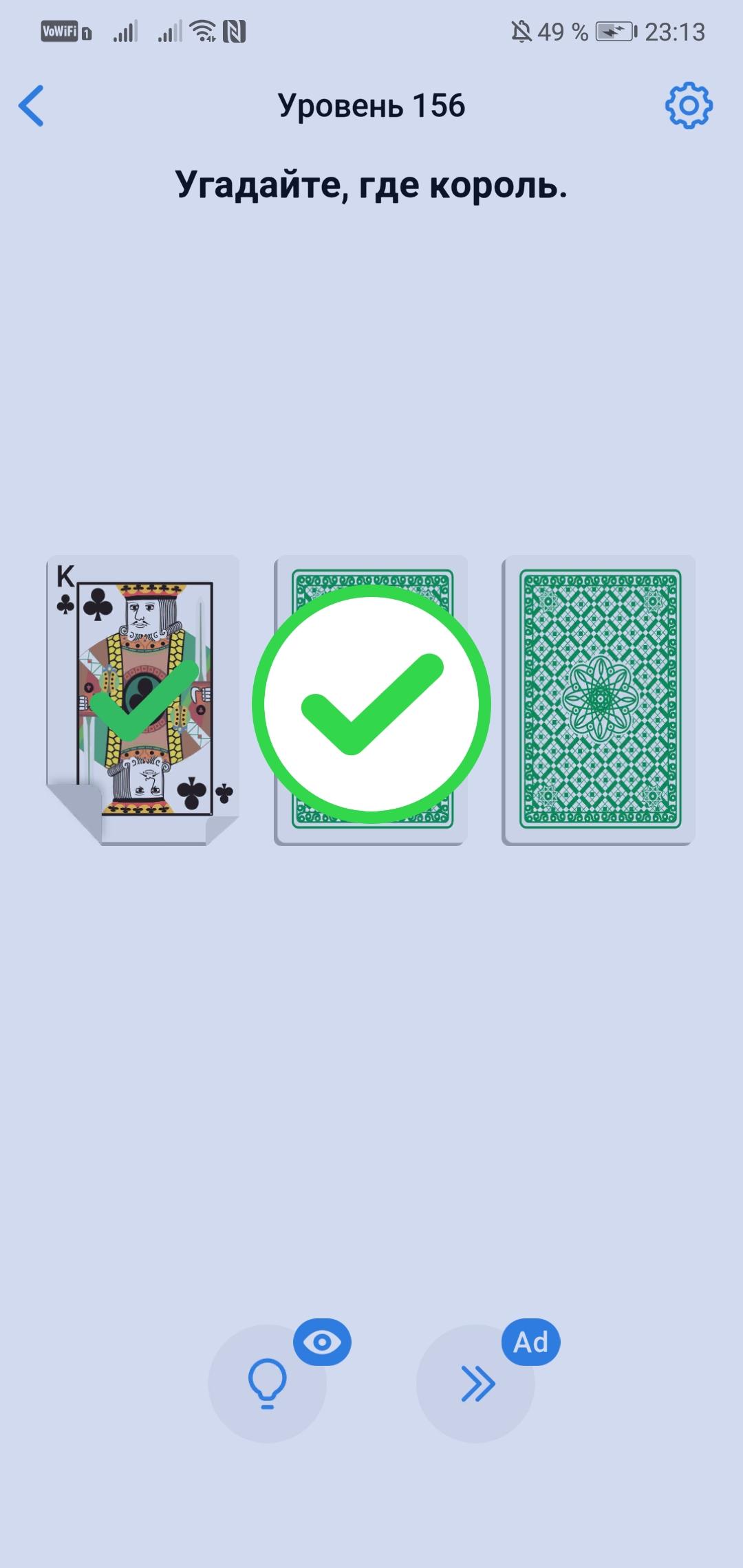 Easy Game - 156 уровень - Угадайте, где король.