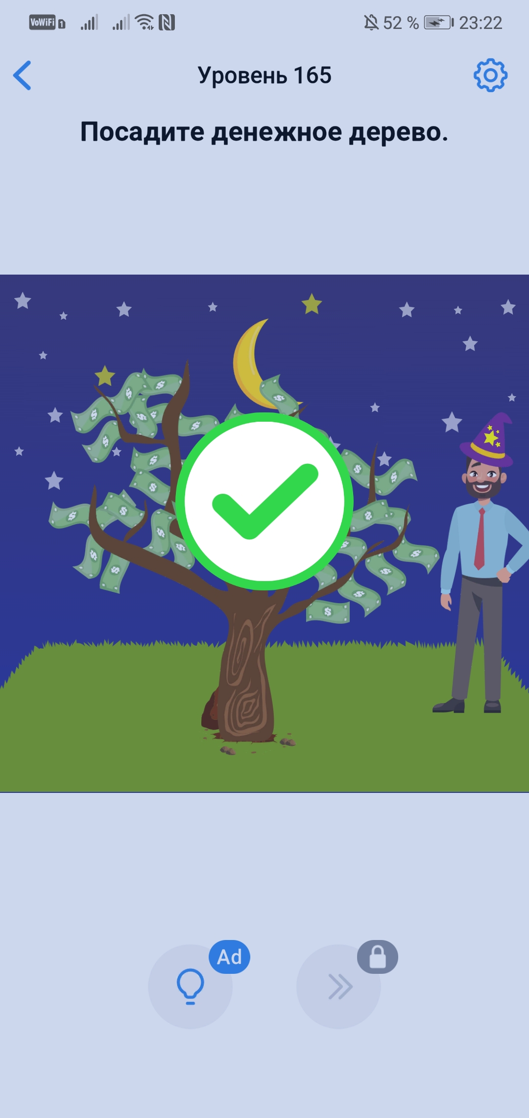 Easy Game - 165 уровень - Посадите денежное дерево.