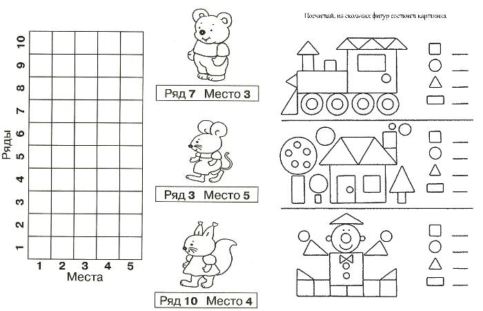 Математические игры для дошкольников 6 7 лет