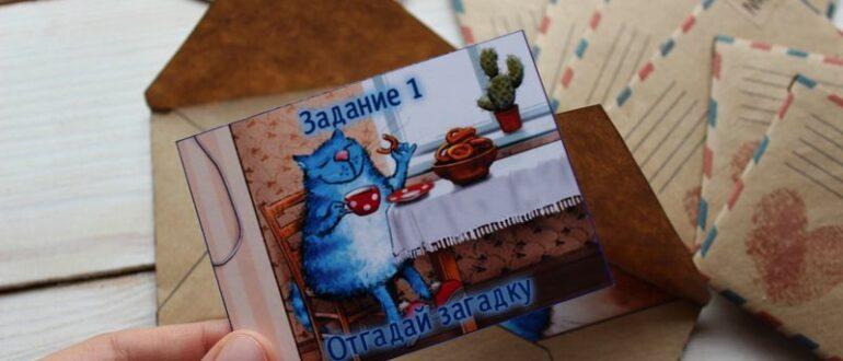 Квест для детей дома с записками